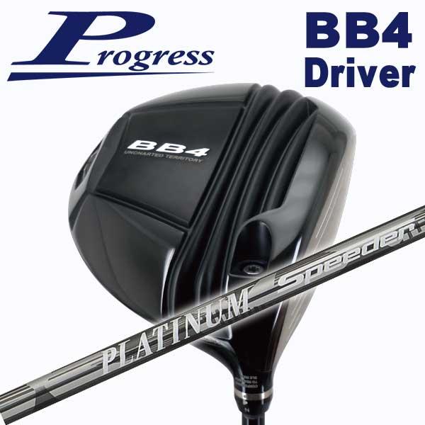 【特注カスタムクラブ】Progress プログレスBB4 ドライバー藤倉(Fujikura フジクラ)ジュエルライン(JEWEL LINE)プラチナム スピーダー(PLATINUM Speeder)