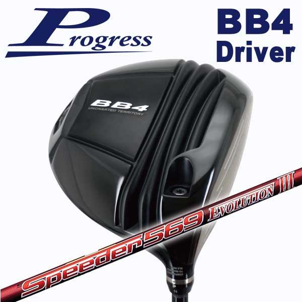 【特注カスタムクラブ】Progress プログレスBB4 ドライバー藤倉スピーダーエボリューション3 シャフト