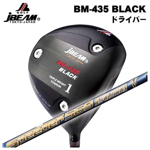 【特注カスタムクラブ】Jビーム JBEAM435BLACK ドライバー藤倉 スピーダーエボリューション5