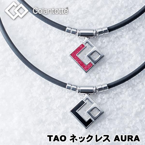 コラントッテ TAO ネックレス AURAColantotte 磁気ネックレス