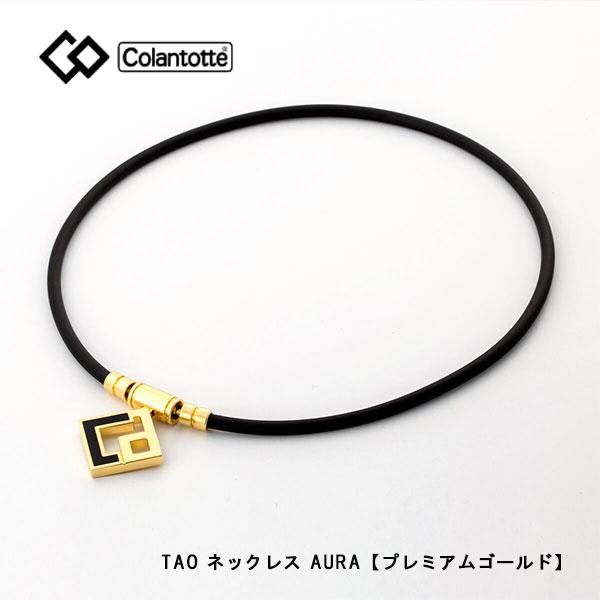 コラントッテ TAO TAO ネックレス ネックレス AURAプレミアムゴールドColantotte 磁気ネックレス, カサブロウ アウトレット店:9cf9bbe2 --- sunward.msk.ru