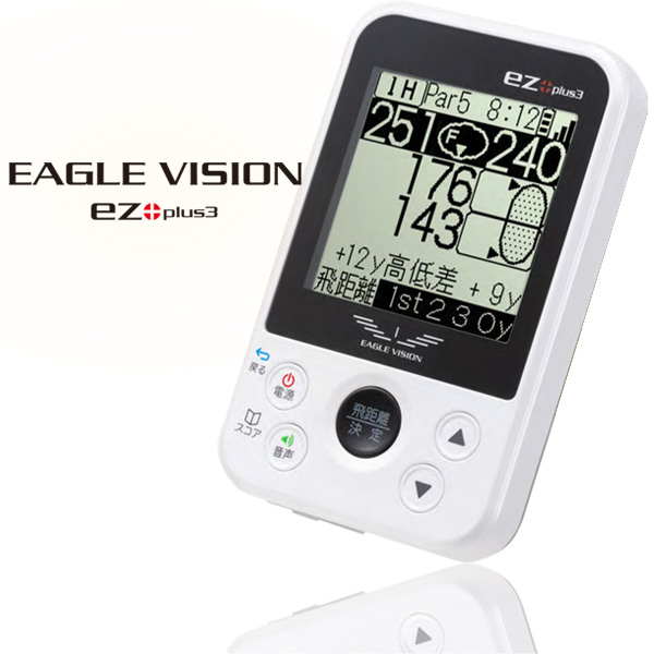 GPSゴルフナビ イーグルビジョン ezプラス3防水 音声ゴルフナビゲーションEAGLE VISION ez plus3 (EV-818)