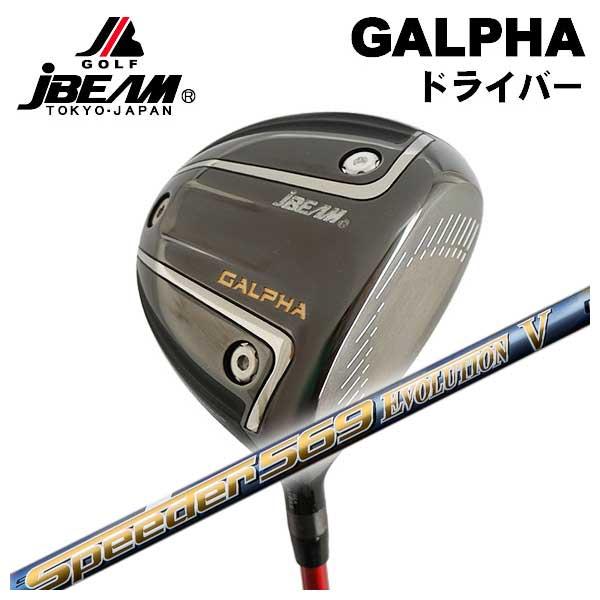 【特注カスタムクラブ】Jビーム JBEAMGalpha ドライバー藤倉 スピーダーエボリューション5 シャフト
