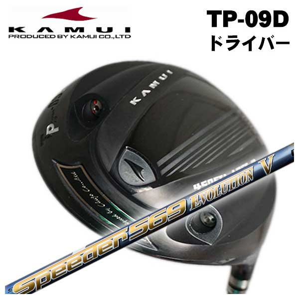 【特注カスタムクラブ】カムイ KamuiTP-09D ドライバー 藤倉 スピーダーエボリューション5 シャフト
