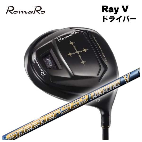 【特注カスタムクラブ】ロマロ RomaroRay レイ V 16 ドライバー藤倉 スピーダーエボリューション5 シャフト