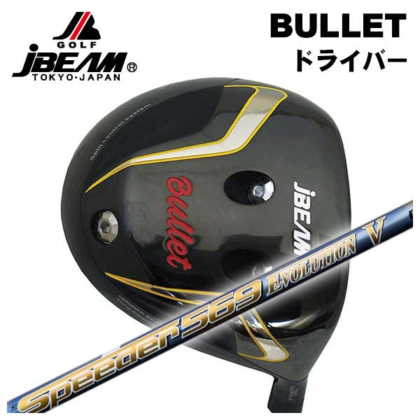 【特注カスタムクラブ】Jビーム JBEAMバレット ドライバー藤倉 スピーダーエボリューション5 シャフト