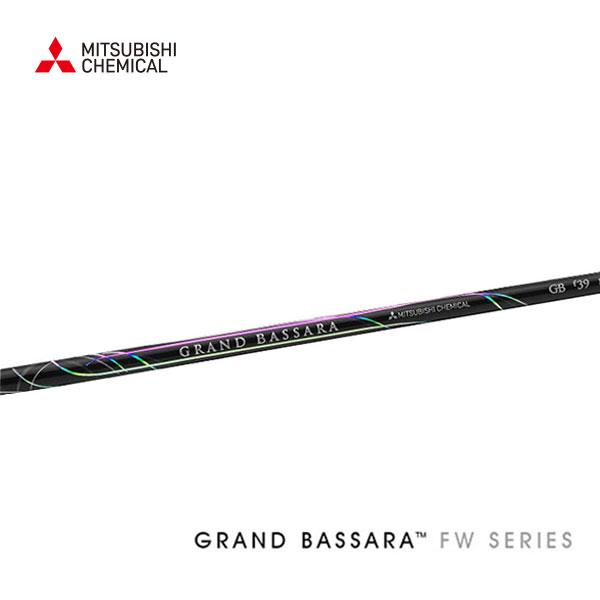 三菱ケミカル グランドバサラ FW用 シャフトGRANDBASSARA FW