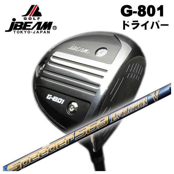 【特注カスタムクラブ】Jビーム JBEAMG-801 ドライバー藤倉 スピーダーエボリューション5