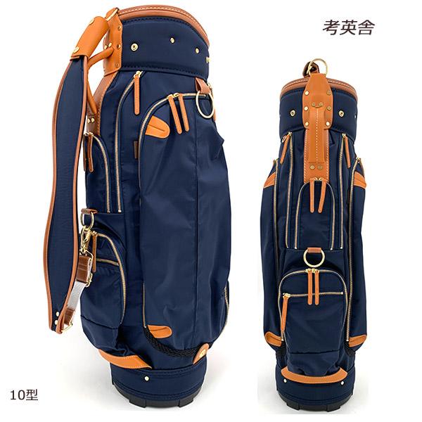 ハンドメイドゴルフバッグ。送料無料 考英舎 キャディバッグ 10型 4.0kgハンドメイド 高密度ツイルナイロンネイビー・ライトブラウン