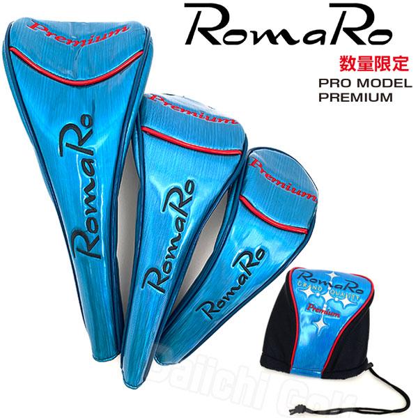 【数量限定】 ロマロ プレミアム ヘッドカバー 6点セット(蒼天)プロモデル プレミアムシリーズRomaRo PREMIUM
