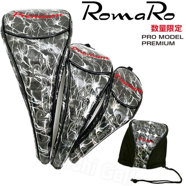 【数量限定】 ロマロ プレミアム ヘッドカバー 6点セット(稲妻)プロモデル プレミアムシリーズRomaRo PREMIUM