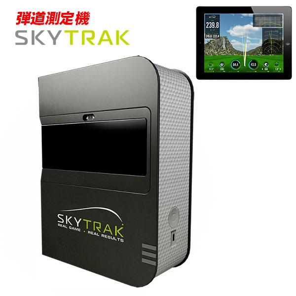 【あす楽対応】弾道測定機 スカイトラック SkyTrak SkyTrak モバイル版有料アプリケーション【SkyTrak【SkyTrak ASIA】付き ASIA】付き, ユアーズゴルフプラザ:0badb9f7 --- officewill.xsrv.jp