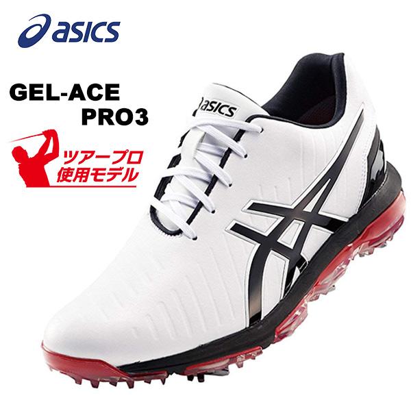 【大特価!】アシックス ゴルフシューズ メンズゲルエース プロ3asics GEL-ACE PRO 3 TGN920 あす楽