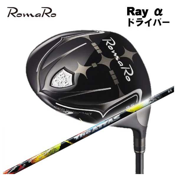 【特注カスタムクラブ】ロマロ Romaro)Ray α(アルファ) ドライバーUSTマミヤThe ATTAS ジアッタス(10代目) シャフト