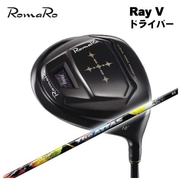 【特注カスタムクラブ】ロマロ Romaro)Ray V ドライバーUSTマミヤThe ATTAS ジアッタス(10代目) シャフト