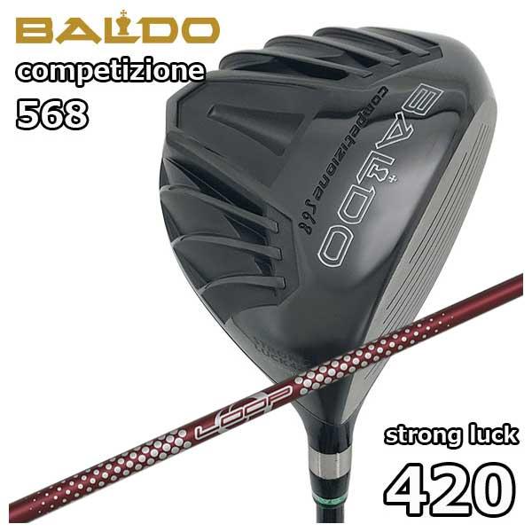 バルド(BALDO) COMPETIZIONE568ストロングラック 420ドライバー シンカグラファイトLOOPプロトタイプ LXシャフト