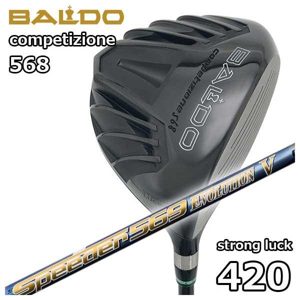 バルド(BALDO) COMPETIZIONE568ストロングラック 420ドライバー 藤倉スピーダーエボリューション5 シャフト