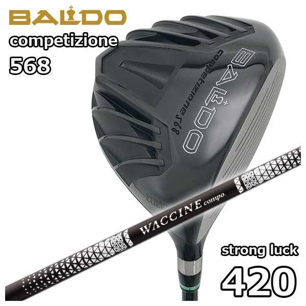 バルド(BALDO) COMPETIZIONE568ストロングラック 420ドライバー グラビティワクチンコンポGR450Vシャフト