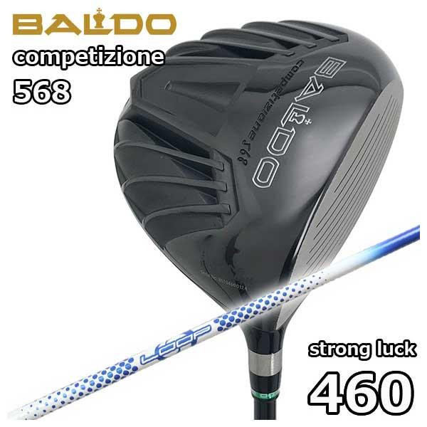バルド(BALDO) COMPETIZIONE568ストロングラック 460ドライバー シンカグラファイトLOOPプロトタイプBWシャフト