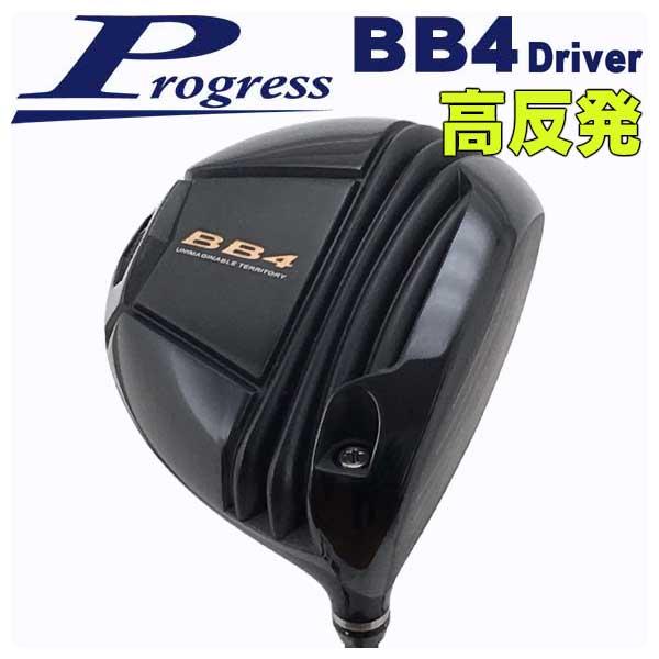 【ヘッド交換】プログレス BB4 ドライバー 【高反発】