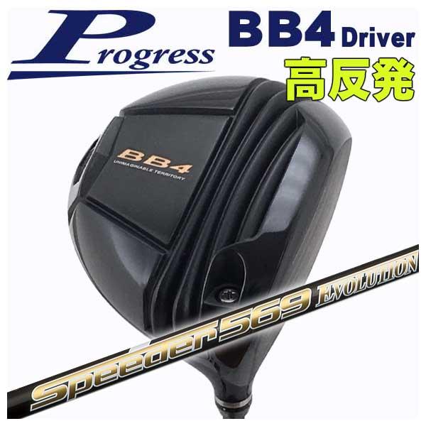 【特注カスタムクラブ】プログレス BB4 ドライバー 【高反発】藤倉 スピーダーエボリューション4シャフト
