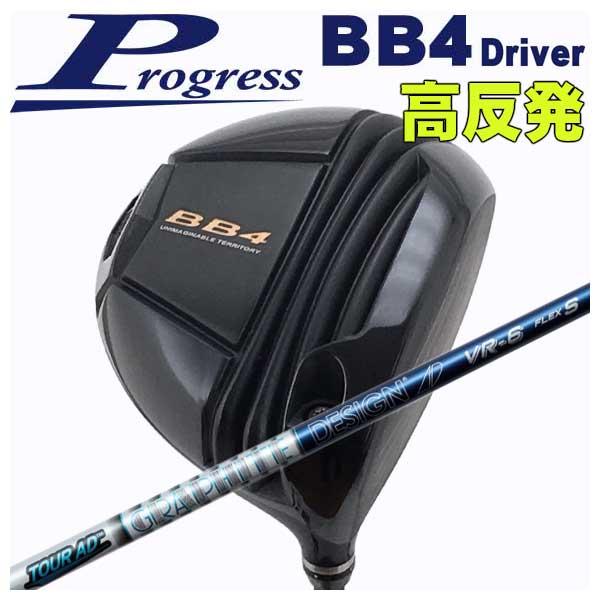 【特注カスタムクラブ】Progress プログレスBB4 ドライバー【高反発】グラファイトデザインツアーAD VR シャフト
