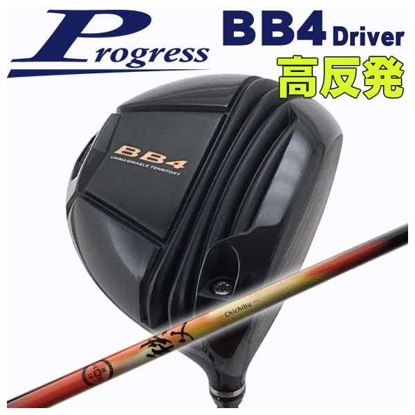 【特注カスタムクラブ】Progress プログレスBB4 ドライバー【高反発】グラファイトデザイン秩父 chichibu シャフト