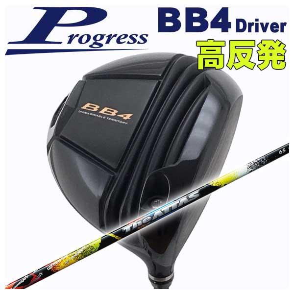 【特注カスタムクラブ】Progress プログレスBB4 ドライバー【高反発】USTマミヤThe ATTAS ジアッタス(10代目) シャフト