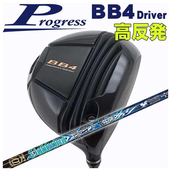 【特注カスタムクラブ】Progress プログレスBB4 ドライバー【高反発】クライムオブエンジェル ライトニング シャフト