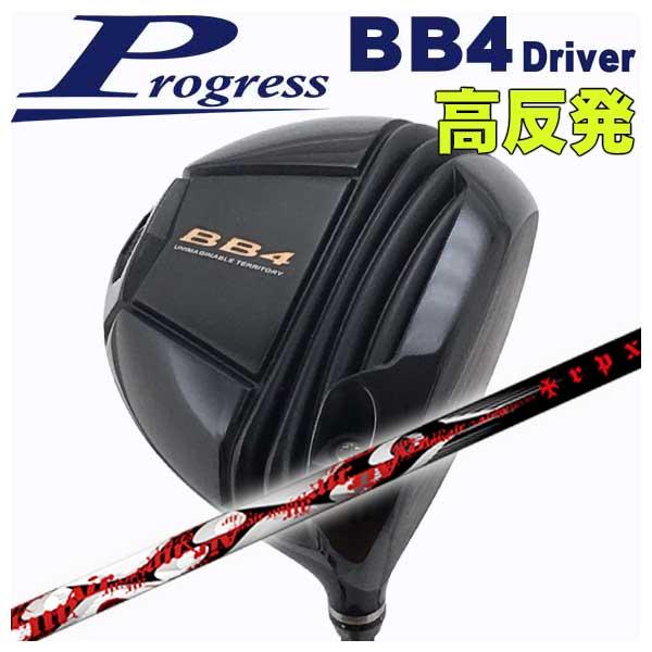 【特注カスタムクラブ】プログレス BB4 ドライバー 【高反発】TRPX Air エアー シャフト