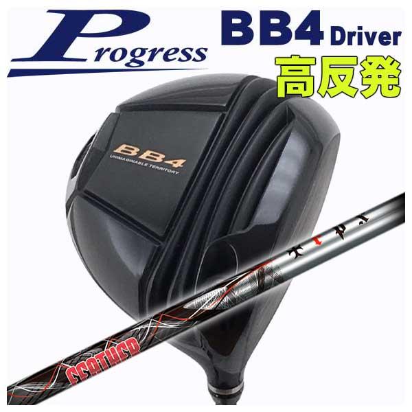 【特注カスタムクラブ】プログレス BB4 ドライバー 【高反発】TRPX フェザー シャフト