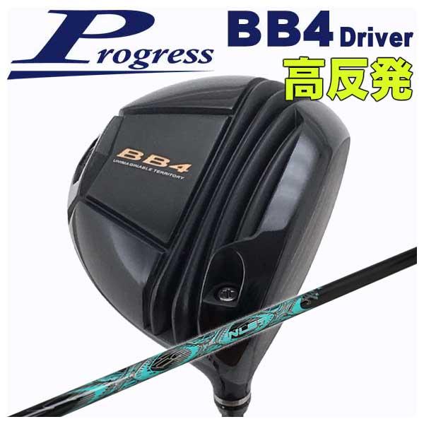 【特注カスタムクラブ】プログレス BB4 ドライバー 【高反発】TRPX インレット シャフト