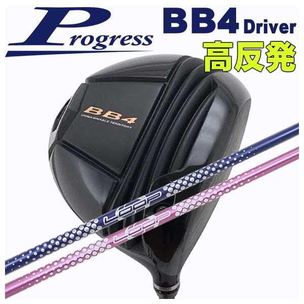 【特注カスタムクラブ】プログレス BB4 ドライバー 【高反発】シンカグラファイト ループ バブルライト シャフト