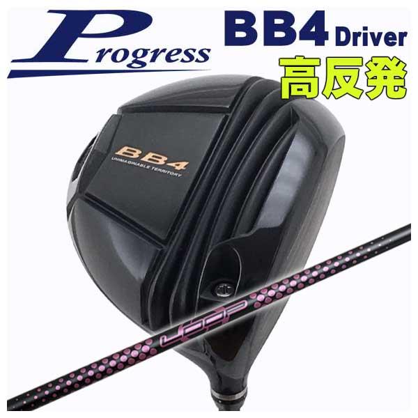 【特注カスタムクラブ】プログレス BB4 ドライバー 【高反発】シンカグラファイト ループ プロトタイプAI シャフト