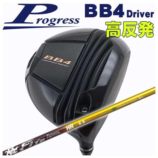 【特注カスタムクラブ】プログレス BB4 ドライバー 【高反発】コンポジットテクノ ファイヤーエクスプレス HR シャフト