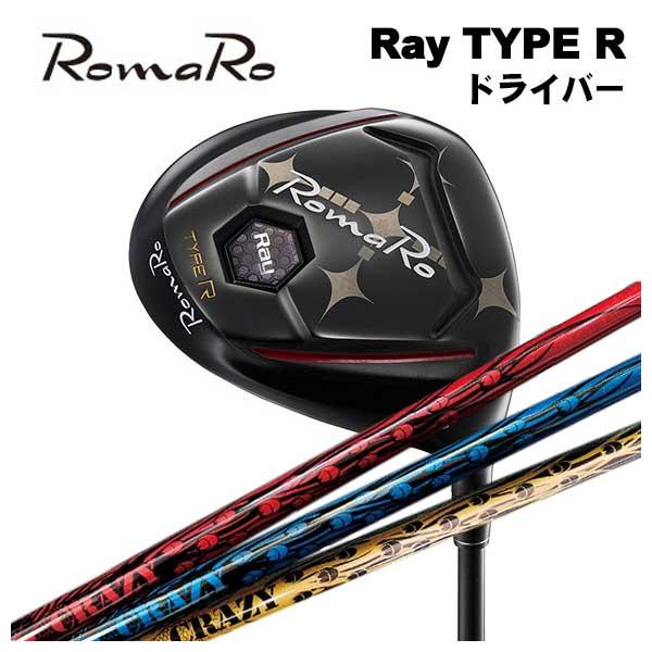 【特注カスタムクラブ】ロマロ RomaroRay Type R タイプR ドライバークレイジー CRAZY-8 シャフト