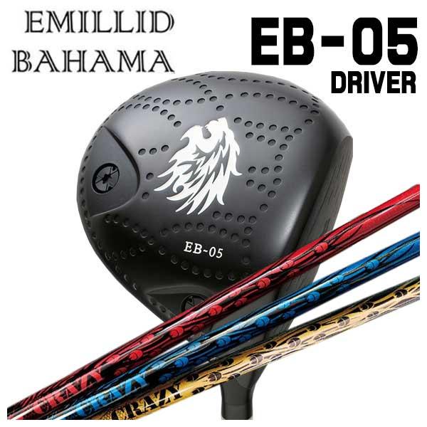 【特注カスタムクラブ】エミリッドバハマ EB-05 ドライバークレイジー CRAZY-8 シャフト