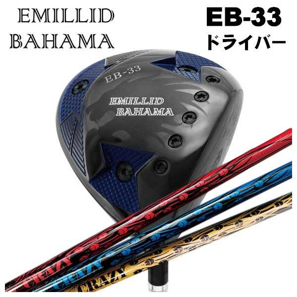 【特注カスタムクラブ】エミリッドバハマ EB-33 ドライバークレイジー CRAZY-8 シャフト