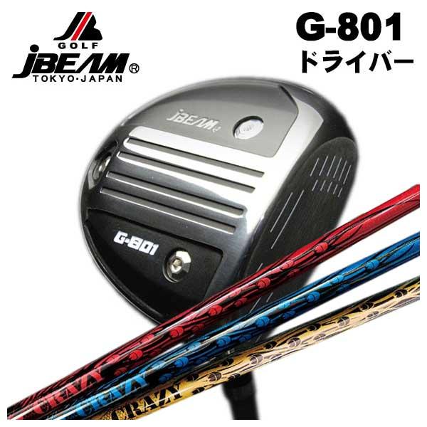 【特注カスタムクラブ】JBEAMG-801 ドライバークレイジー CRAZY-8 シャフト