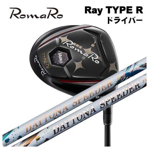 【特注カスタムクラブ】ロマロ RomaroRay Type R タイプR ドライバー藤倉(Fujikura フジクラ)ジュエルライン(JEWEL LINE)デイトナスピーダー(DAYTONA Speeder)