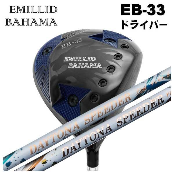 【特注カスタムクラブ】エミリッドバハマ EB-33 ドライバー藤倉(Fujikura フジクラ)ジュエルライン(JEWEL LINE)デイトナスピーダー(DAYTONA Speeder)
