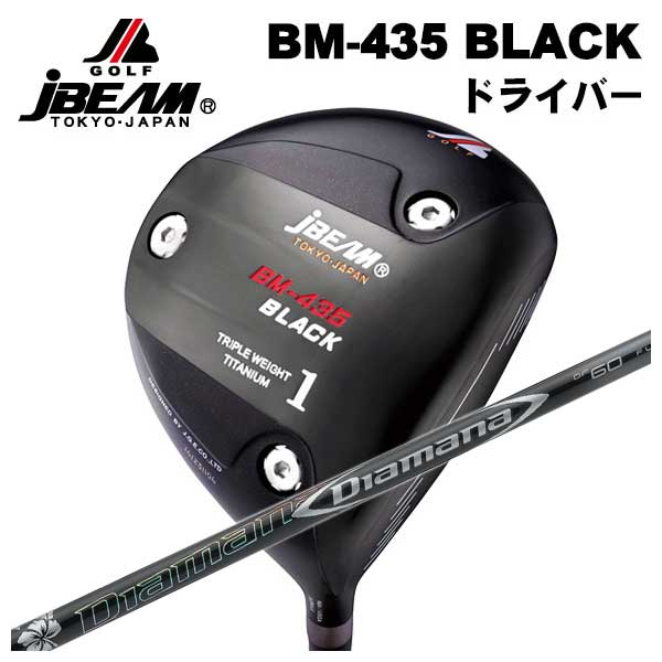 【特注カスタムクラブ】JBEAMBM-435ブラック ドライバー三菱ケミカルディアマナDF シャフト