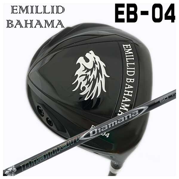 【特注カスタムクラブ】エミリッドバハマ EB-04 ドライバー三菱ケミカルディアマナDF シャフト
