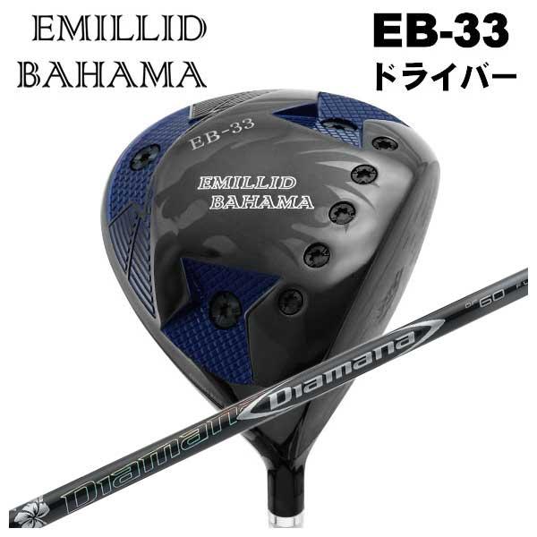 【特注カスタムクラブ】エミリッドバハマ EB-33 ドライバー三菱ケミカルディアマナDF シャフト