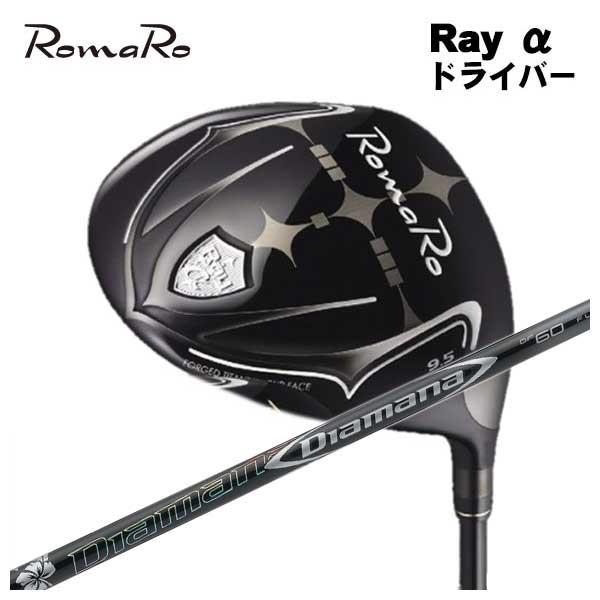 【特注カスタムクラブ】ロマロ Romaro)Ray α(アルファ) ドライバー三菱ケミカルディアマナDF シャフト