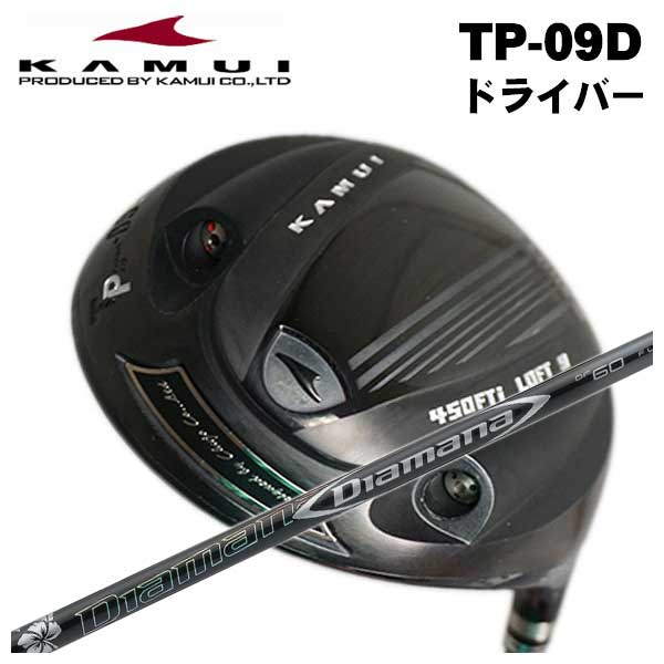 【特注カスタムクラブ】KAMUI カムイTP-09D ドライバー三菱ケミカルディアマナDF シャフト