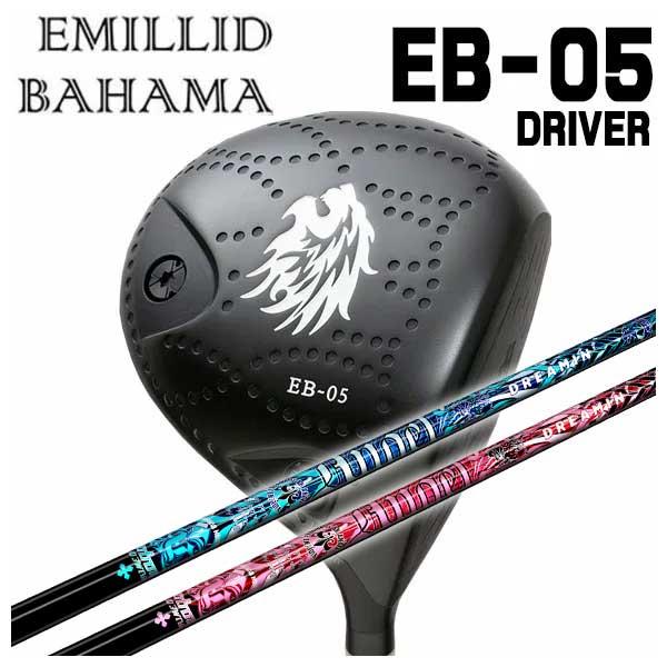 【特注カスタムクラブ】エミリッドバハマ EB-05 ドライバークライムオブエンジェルドリーミン(Dreamin`)シャフト