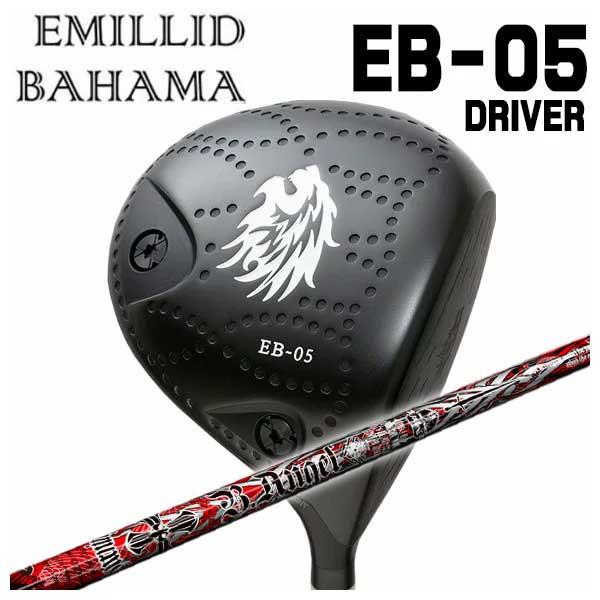 【特注カスタムクラブ】エミリッドバハマ EB-05 ドライバークライムオブエンジェルバーニングエンジェル(Burning Angel) シャフト