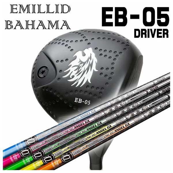 【特注カスタムクラブ】エミリッドバハマ EB-05 ドライバークライムオブエンジェルカリフォルニア(California) シャフト