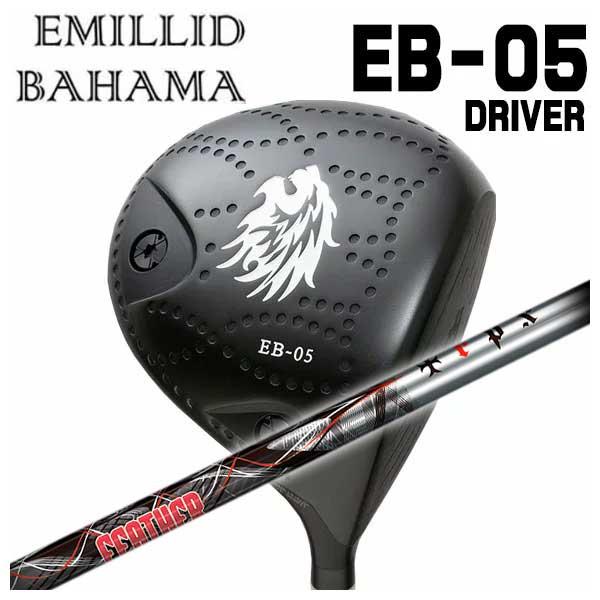 【特注カスタムクラブ】エミリッドバハマ EB-05 ドライバーTRPX(ティーアールピーエックス)Feather(フェザー) シャフト